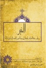 المنیر ( چاپ شده 12000 تومان )