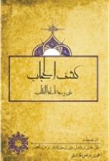 کشف الحجاب عن وجه فاتحة الكتاب(چاپ شده  2000 تومان)
