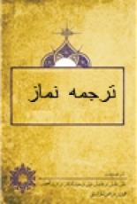 ترجمه نماز و تلبيه حاج(چاپ شده 1200 تومان)