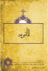 التجوید (چاپ شده 1000 تومان)