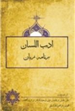 ادب اللسان (همراه با متن عربي حديث و اسناد احاديث)